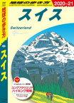 地球の歩き方 A18 スイス 2020-2021【電子書籍】[ 地球の歩き方編集室 ]