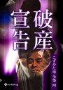 破産宣告【電子書籍】[ こずかた...