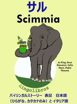バイリンガルストーリー 表記 日本語(ひらがな、カタカナのみ)と イタリア語: サル ー Scimmia. イタリア語 勉強 シリーズ【電子書籍】[ LingoLibros ]