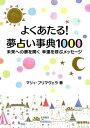 よくあたる! 夢占い事典1000【電子書籍】[ マリィ・プリマヴェラ ]