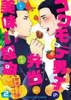 コワモテ男子の弁当が美味い理由【分冊版】2話