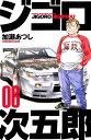 ジゴロ次五郎(6)【電子書籍】[...