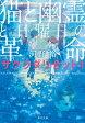 猫と幽霊と日曜日の革命 サクラダリセット1【電子書籍】[ 河野 裕 ]