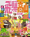 るるぶ飛騨高山 白川郷'20【電子書籍】