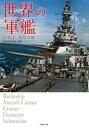 世界の軍艦 WWI/WWII篇【電子書籍】