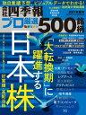 会社四季報プロ500 2021年 夏号【電子書籍】