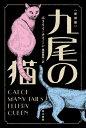 九尾の猫〔新訳版〕【電子書籍】[ エラリイ クイーン ]