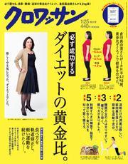 クロワッサン 2016年 1月25日号 No.917【電子書籍】[ クロワッサン編集部 ]