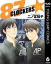 87CLOCKERS 6【電子書籍】[ 二ノ宮知子 ]
