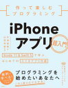 作って楽しむプログラミング iPhoneアプリ超入門 Xcode 11 & Swift 5で学ぶはじめてのスマホアプリ作成【電子書籍】[ WINGSプロジェクト 片渕 彼富 ]