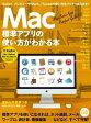 Mac標準アプリの使い方がわかる本【電子書籍】