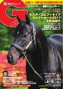 週刊Gallop 2017年6月18日号【電子書籍】