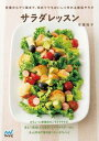 楽天Kobo電子書籍ストアで買える「サラダレッスン定番からデリ風まで、初めてでもおいしく作れる絶品サラダ【電子書籍】[ 市瀬 悦子 ]」の画像です。価格は1,132円になります。