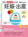 最新版 らくらくあんしん 妊娠・出産【電子書籍】