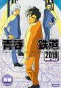 青春鉄道 2019年度版【電子書籍】[ 青春 ]
