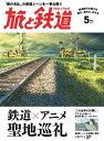 旅と鉄道 2017年5月号 [雑誌]【電子書籍】 - 楽天Kobo電子書籍ストア