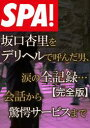 SPA!文庫 坂口杏里をデリヘルで呼んだ男、涙の全記録・・・【完全版】【電子書籍】[ 建部博 ]