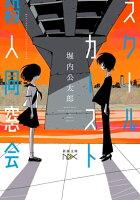 スクールカースト殺人同窓会(新潮文庫nex)