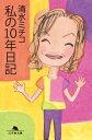 私の10年日記【電子書籍】[ 清水ミチコ ]