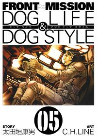 FRONT MISSION DOG LIFE & DOG STYLE5巻【電子書籍】[ 太田垣康男 ]