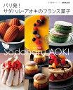 パリ発!サダハル・アオキのフランス菓子【電子書籍】[ 青木定治 ]