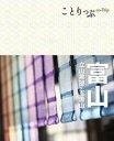 ことりっぷ 富山 立山黒部・五箇山【電子書籍】[ 昭文社 ] - 楽天Kobo電子書籍ストア