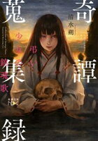 奇譚蒐集録ー弔い少女の鎮魂歌ー(新潮文庫nex)