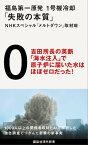 福島第一原発 1号機冷却「失敗の本質」【電子書籍】[ NHKスペシャル『メルトダウン』取材班 ]