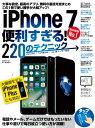 iPhone 7便利すぎる! 220のテクニック【電子書籍】