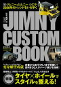 JIMNY CUSTOM BOOK VOL.8【電子書籍】