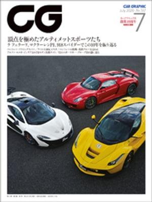 雑誌, 趣味 CGCAR GRAPHIC20207