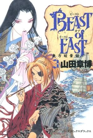 コミック, その他 BEAST of EAST (3)