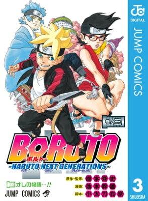 BORUTO-ボルト- -NARUTO NEXT GENERATIONS- 3【電子書籍】[ 岸本斉史 ]