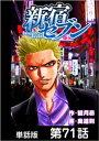 新宿セブン【単話版】 第71話【電子書籍】[ 観月昴 ]