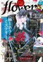 増刊 flowers 2019年秋号(2019年7月13日発...