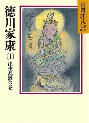 徳川家康(1) 出生乱離の巻