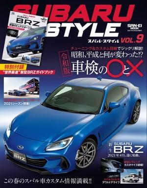 車・バイク, その他 MOOK SUBARU Style Vol.9