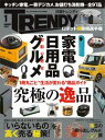 日経トレンディ 2015年 01...