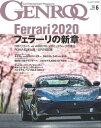 GENROQ 2020年6月号【...