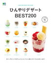ひんやりデザートBEST200【...