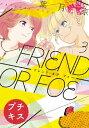 FRIEND OR FOE プチ...