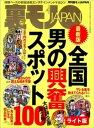 全国男の興奮スポット100、第2弾★【マンガ】江ノ島に実在す