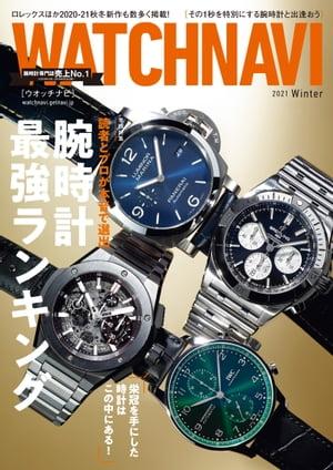 雑誌, 男性誌 WATCH NAVI 12021Winter WATCH NAVI