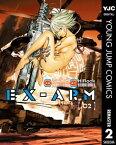 EX-ARM エクスアーム リマスター版 2【電子書籍】[ HiRock ]