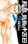 鮫島、最後の十五日 2【電子書籍】[ 佐藤タカヒロ ]