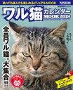 ワル猫カレンダーMOOK 2019【電子書籍】[ 南幅俊輔