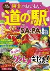 東北のおいしい道の駅&SA・PA(2021年版)【電子書籍】