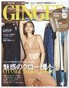 GINGER[ジンジャー] 2018年4月号【電子書籍】[ 幻冬舎 ]