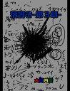 落書き-第3章-【電子書籍】[ ...