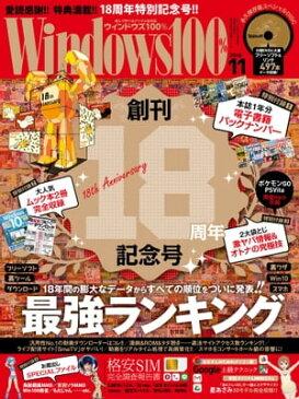 Windows100% 2016年11月号【電子書籍】[ 晋遊舎 ]
